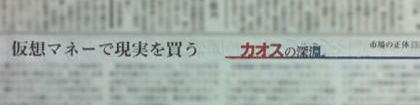 朝日新聞取材の様子その2