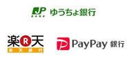楽天銀行、ジャパンネット銀行、ゆうちょ銀行