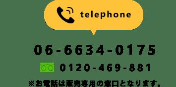 マツブシの電話番号は「06-6634-0175」、フリーダイヤルは「0120-469-881」でございます。※お電話は販売専用の窓口となります。