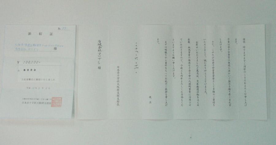 赤十字社への寄付と大阪支部長さまからのお手紙