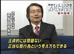 関西テレビ②